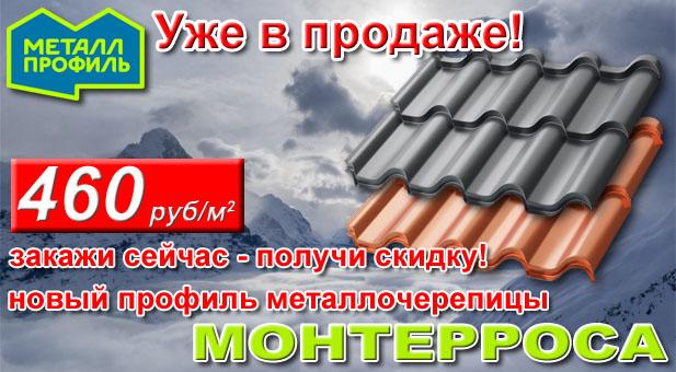 Ремонт дыр в крыше дома